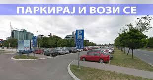 parkiraj-i-vozi-se