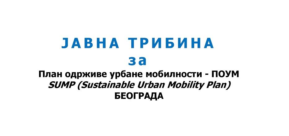 ЈАВНА ТРИБИНА за План одрживе урбане мобилности – ПОУМ