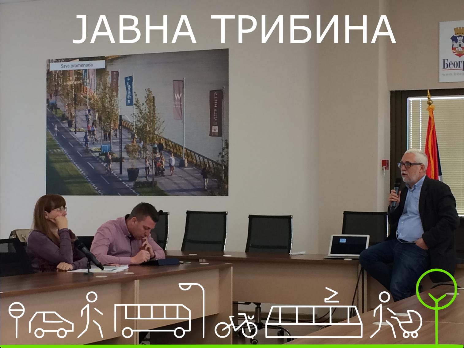 Одржана трибина за План одрживе урбане мобилности Београда - ПОУМ