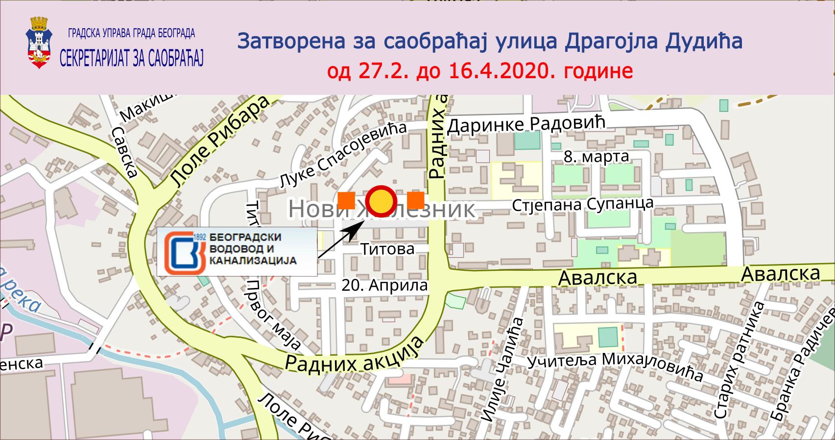Улица Драгојла Дудића затворена за саобраћај