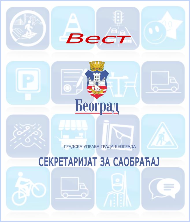 Радови у  Булевару Зорана Ђинђића