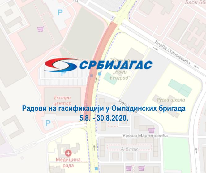 Радови у Омладинских бригада и Ђорђа Станојевића