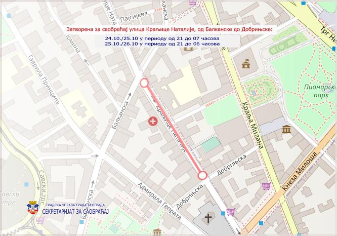 Затворена за саобраћај улица Краљице Наталије