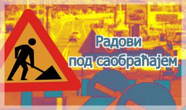 Радови у Дечанској улице код  Дома синдиката