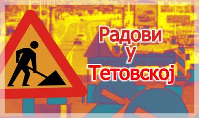 Измена режима саобраћаја у Тетовској улици