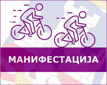 15. међународна бициклистичка трка БЕОГРАД - БАЊАЛУКА