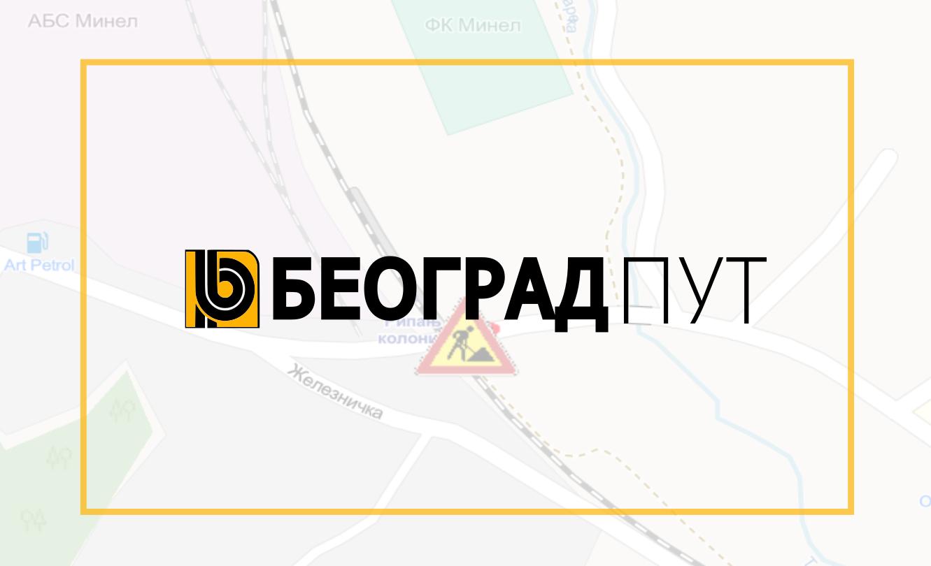 Затварање путно-пружног прелаза у улици Пут за Колонију у Рипњу