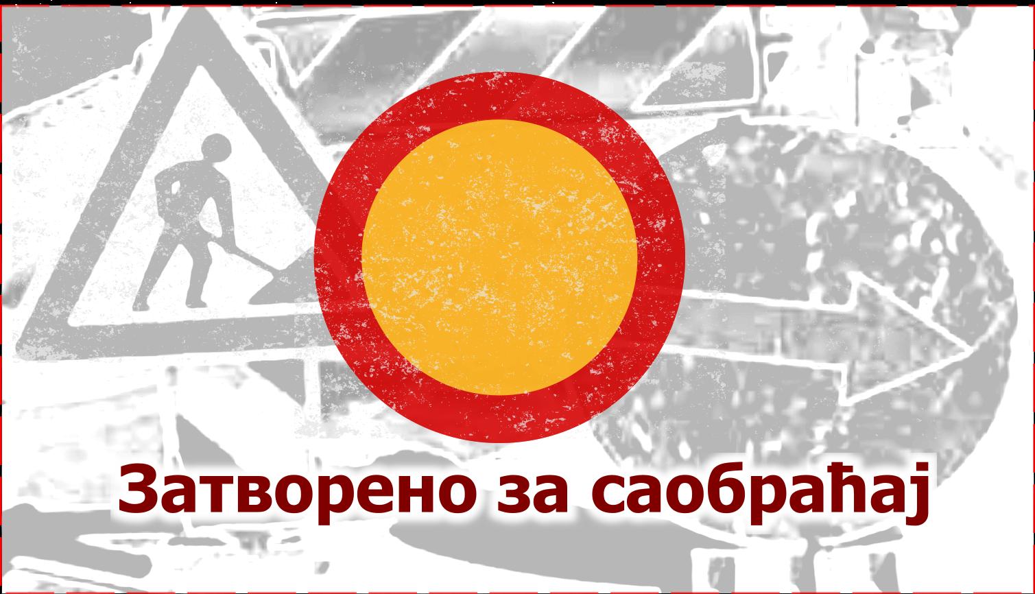 Затворена за саобраћај Војводе Шупљикца