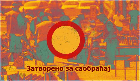 Затварање за саобраћај Улице Миросављеве