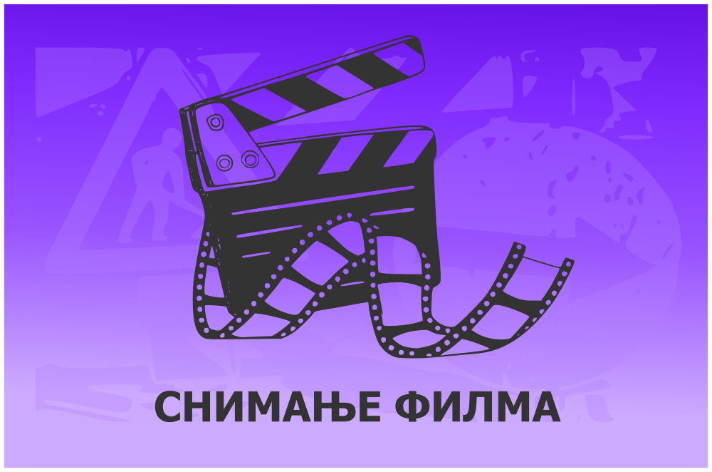 """Измена режима саобраћаја током снимања филма """"Тhe Box"""""""