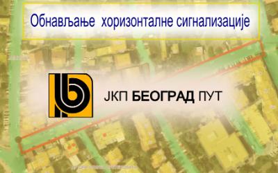 Обнављање хоризонталне саобраћајне сигнализације у централној зони града