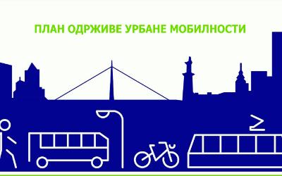 Усвојен План одрживе урбане мобилности