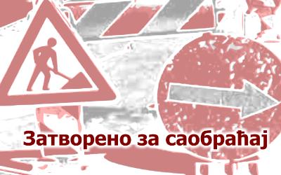 Улица Палих бораца у Пударцима затворена за саобраћај