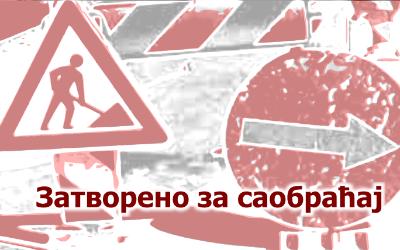 Затворена за саобраћај улица Цара Уроша
