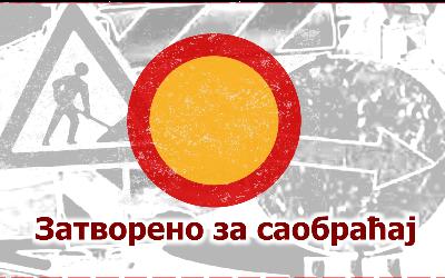 Затворена за саобраћај улица Сибињанин Јанка