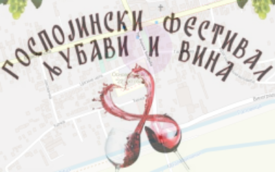 Госпојински фестивал љубави и вина