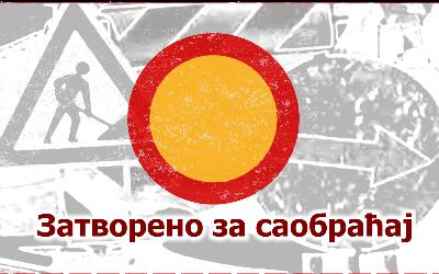 Затворена за саобраћај Вишњићева улица