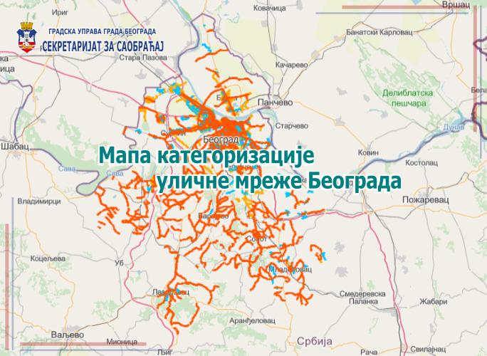 ГИС мапа категоризације уличне мреже