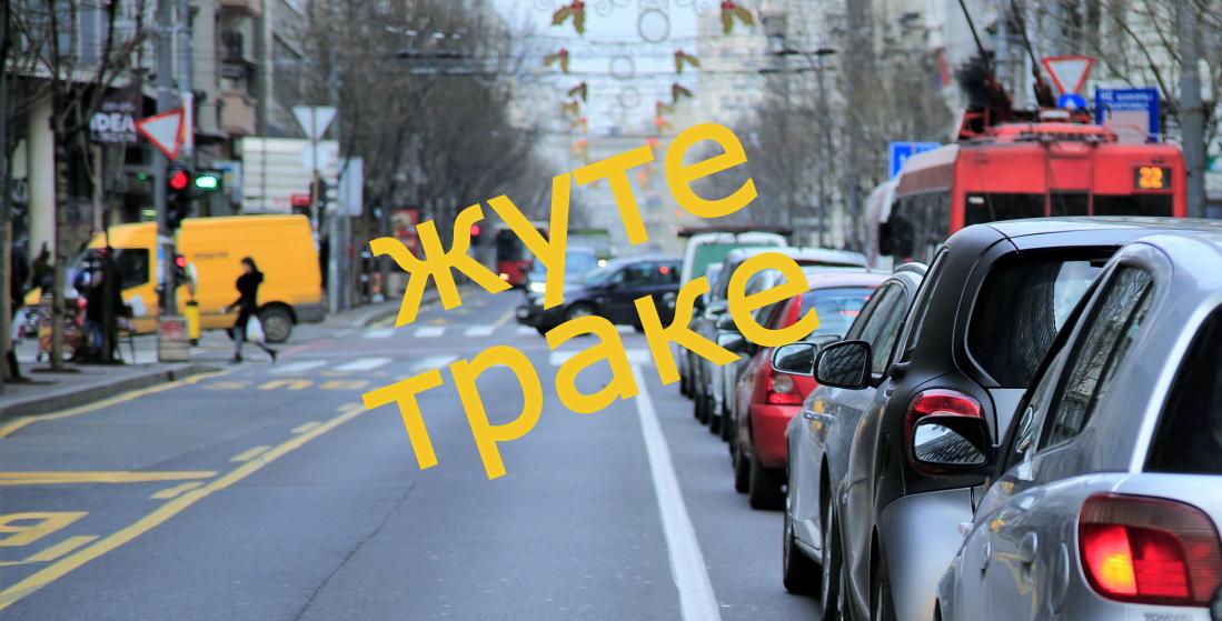 Саобраћајне траке за  возила јавног превоза