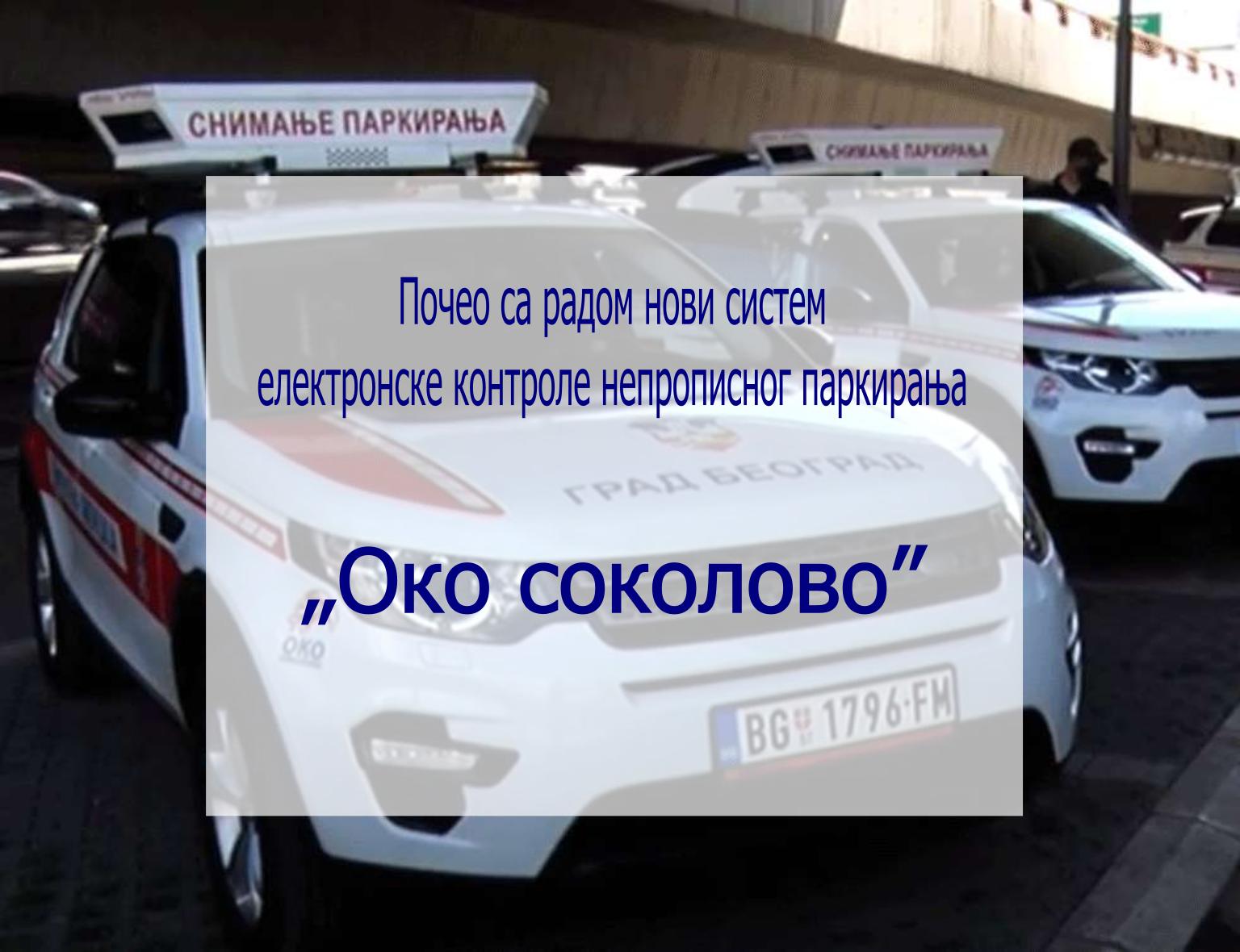 """""""Око соколово"""" - нови систем електронске контроле непрописног паркирања у Београду"""