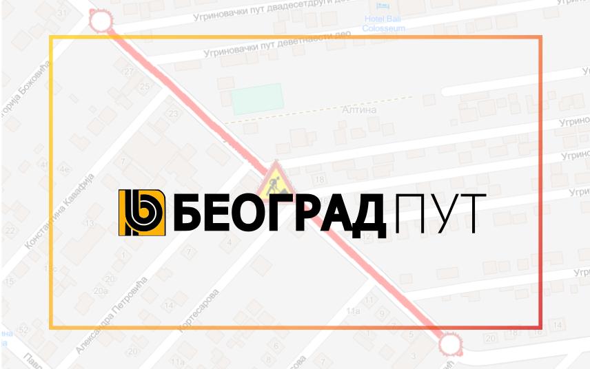 Затворена за саобраћај улица Јустина Поповића