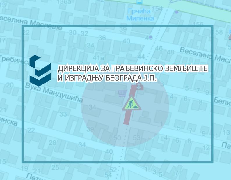 Затворена за саобраћај улица Грчића Миленка