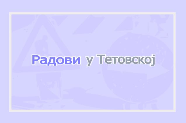 Затворена за саобраћај улица Тетовска