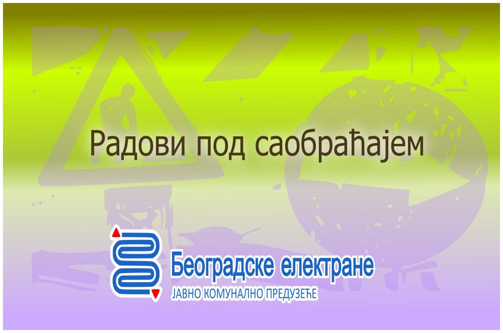 Радови под саобраћајем у Крушевачкој и Варваринској улици