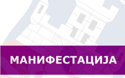 """Манифестација """"Награда Београда Авала 2020"""""""