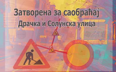 Затворене за саобраћај Драчка и Солунска улица