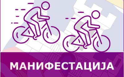 Бициклистичка трка на Ушћу