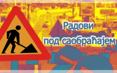Радови под саобраћајем у Булевару Патријарха Павла