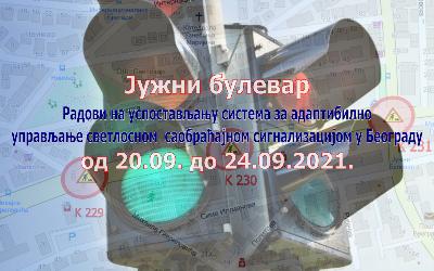 Наставак радова на изградњи Система за адаптибилно управљање светлосном саобраћајном сигнализацијом у Београду - Јужни булевар