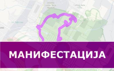 Трка Авала - Награда Београда 2021